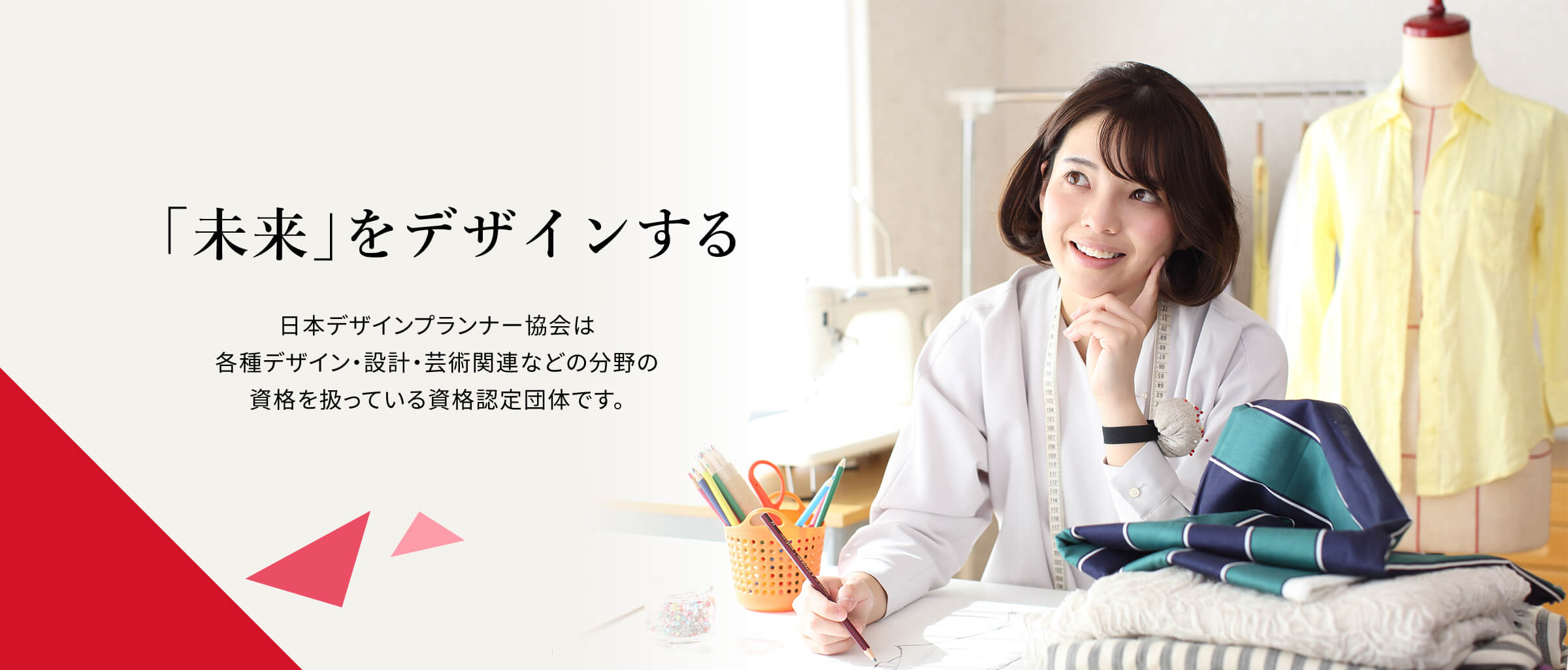 日本デザインプランナー協会