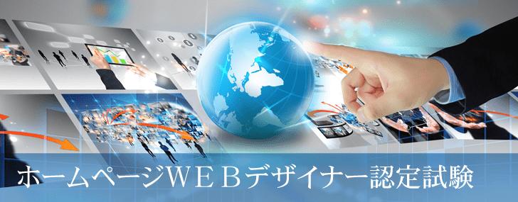 WEBデザイナー資格検定