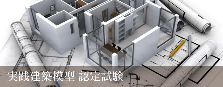 建築模型資格検定